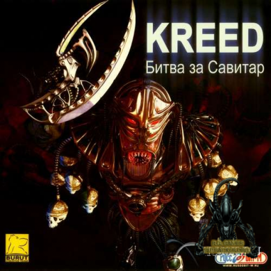 Kreed: Battle for Savitar