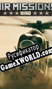 Русификатор для Air Missions HIND