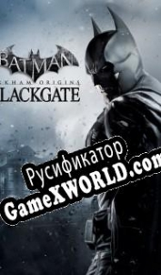 Русификатор для Batman Arkham Origins Blackgate