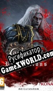 Русификатор для Castlevania Lords of Shadow 2 - Revelations