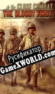 Русификатор для Close Combat The Bloody First