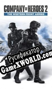 Русификатор для Company of Heroes 2 - The Western Front Armies