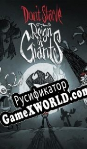 Русификатор для Dont Starve Reign of Giants