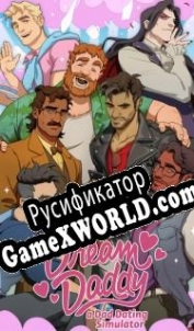 Русификатор для Dream Daddy A Dad Dating Simulator