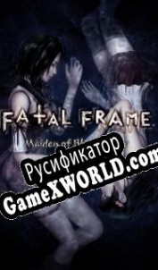 Русификатор для Fatal Frame Maiden of Black Water