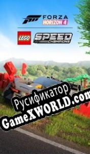 Русификатор для Forza Horizon 4 LEGO Speed Champions