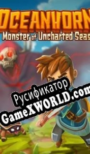 Русификатор для Oceanhorn Monster of Uncharted Seas