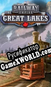 Русификатор для Railway Empire - The Great Lakes