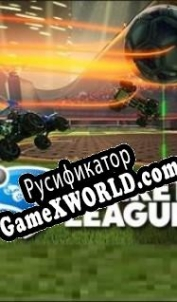 Русификатор для Rocket League Revenge of the Battle-Cars