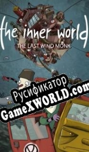 Русификатор для The Inner World The Last Wind Monk