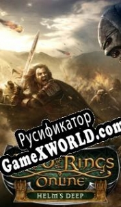 Русификатор для The Lord of the Rings Online Helms Deep