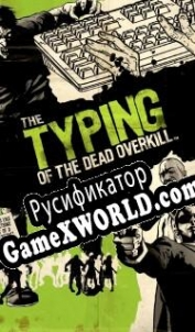 Русификатор для The Typing of The Dead Overkill