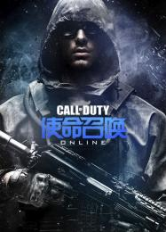 Трейнер для Call of Duty Online [v1.0.1]