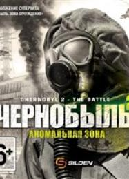 Chernobyl 2: The Battle: Трейнер +14 [v1.8]