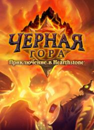 Hearthstone: Blackrock Mountain: Трейнер +8 [v1.3]